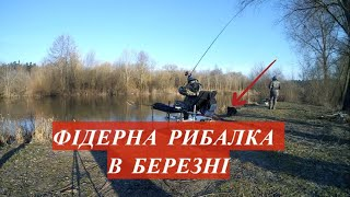 Рибалка на річці Горинь в березні 2021