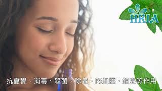 天心老師 - 芳療一分鐘 第三課 Aromatherapy one minute 1 Lesson 3