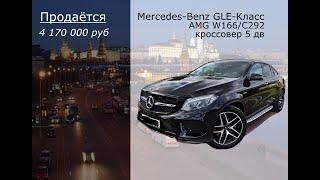 Автомобиль продажа Mercedes Benz GLE Класс AMG W166, авто с пробегом