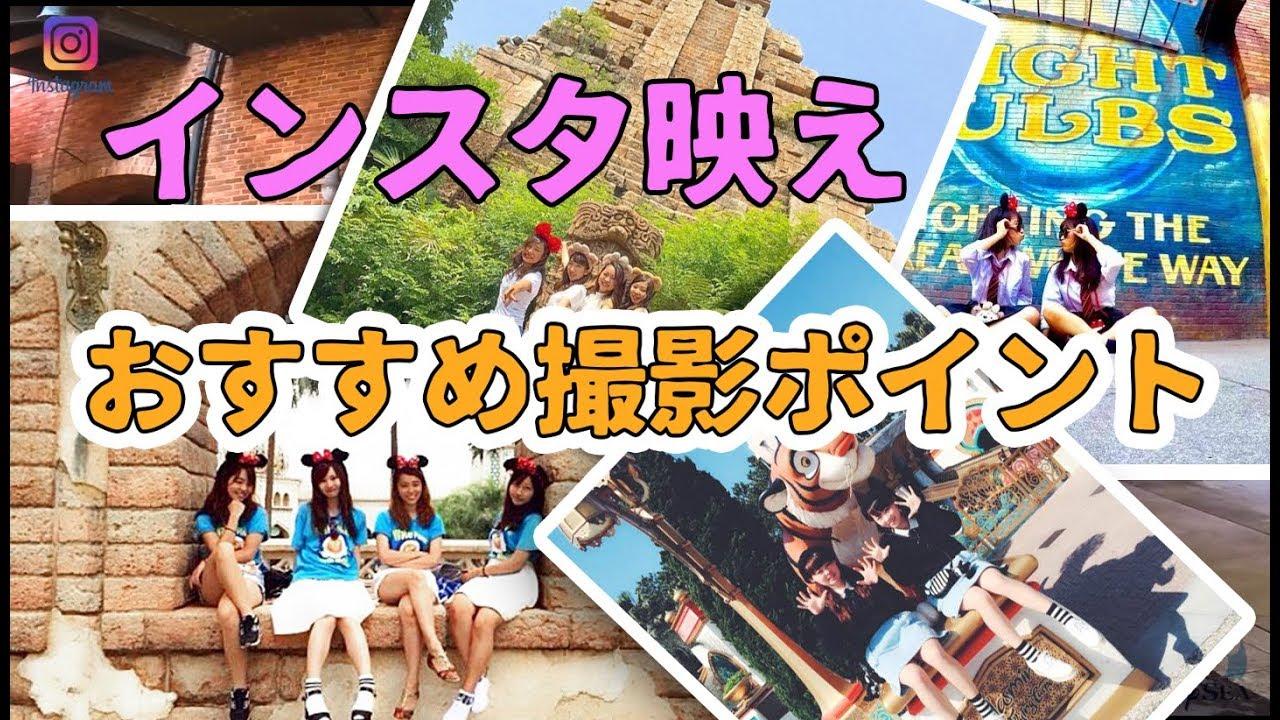 東京ディズニーシー】インスタ映えする人気スポット - youtube