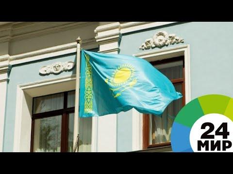 Флаг, гимн, герб: в Казахстане отмечают День государственных символов - МИР 24