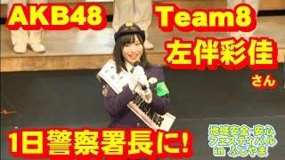 富士吉田警察署は、平成27年10月18日(日曜日)、富士河口湖町のステラ...