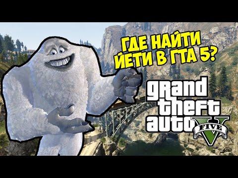 GTA 5 - Где найти Йети?...