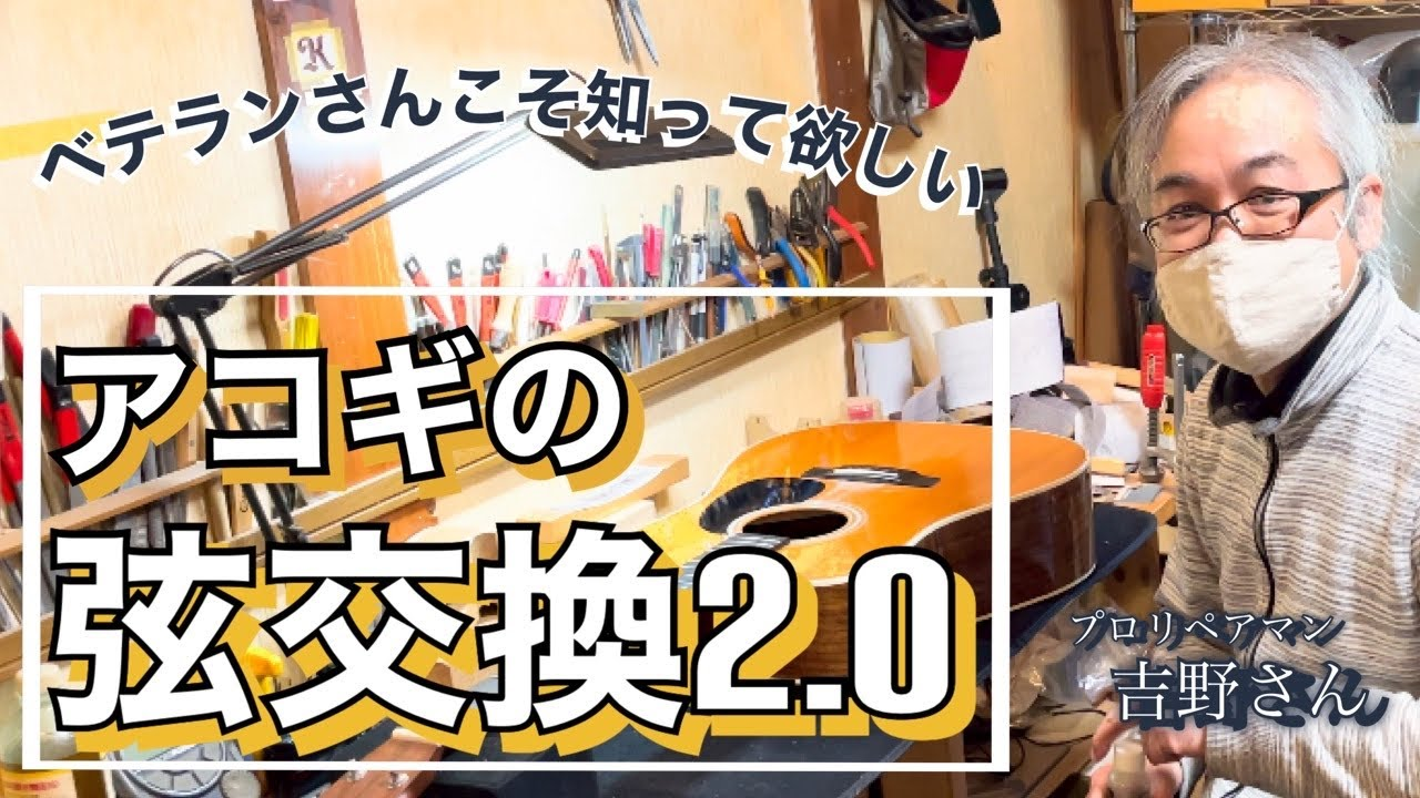 【MartinD-28】アコギの弦交換2.0 inレゾナンスギターズ