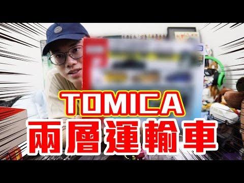 TOMICA霸氣兩層運輸車!