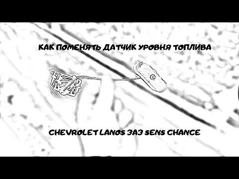 Как поменять датчик уровня топлива Chevrolet Lanos ЗАЗ Sens Chance
