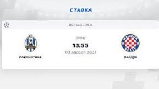 Прогноз на  матч Чемпионата Хорватии Локомотив Загреб - Хайдук смотреть онлайн бесплатно 03.04.2021