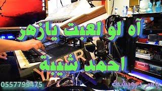 لو لعبت يازهر احمد شيبه - عزف اورج - ياسر درويشة