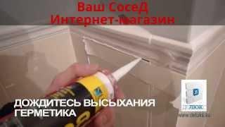 Инструкция установки Люк под плитку нажимной(Это видео создано с помощью видеоредактора YouTube (http://www.youtube.com/editor), 2014-02-26T01:20:46.000Z)