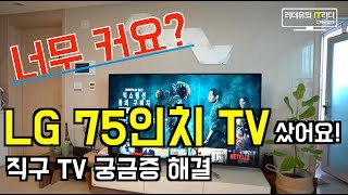 LG 75인치 TV 샀어요! 직구 TV 궁금증 해결해 보세요 - LG 75sk8070