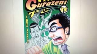 グラゼニ~東京ドーム編~(15)
