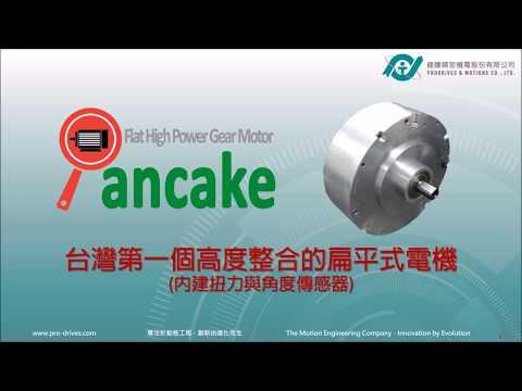 台灣第一個高度整合的扁平式減速機馬達 (含角度與扭力傳感器)