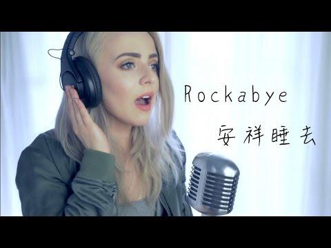 Clean Bandit - Rockabye(Madilyn Bailey Cover)中文字幕