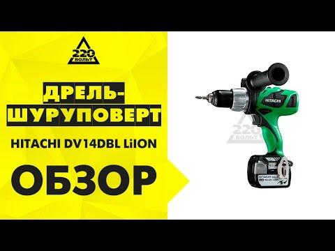 Ударная дрель шуруповерт аккумуляторная HITACHI DV14DBL LiION ударная