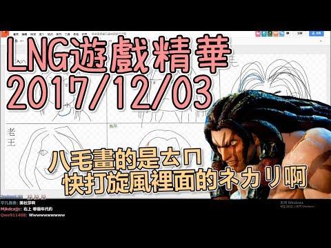 LNG精華 似顏繪大賽 2017/12/03
