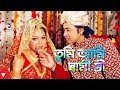 Tumi ami shami stri movie scene shakib khan shabnur first night after marriage
