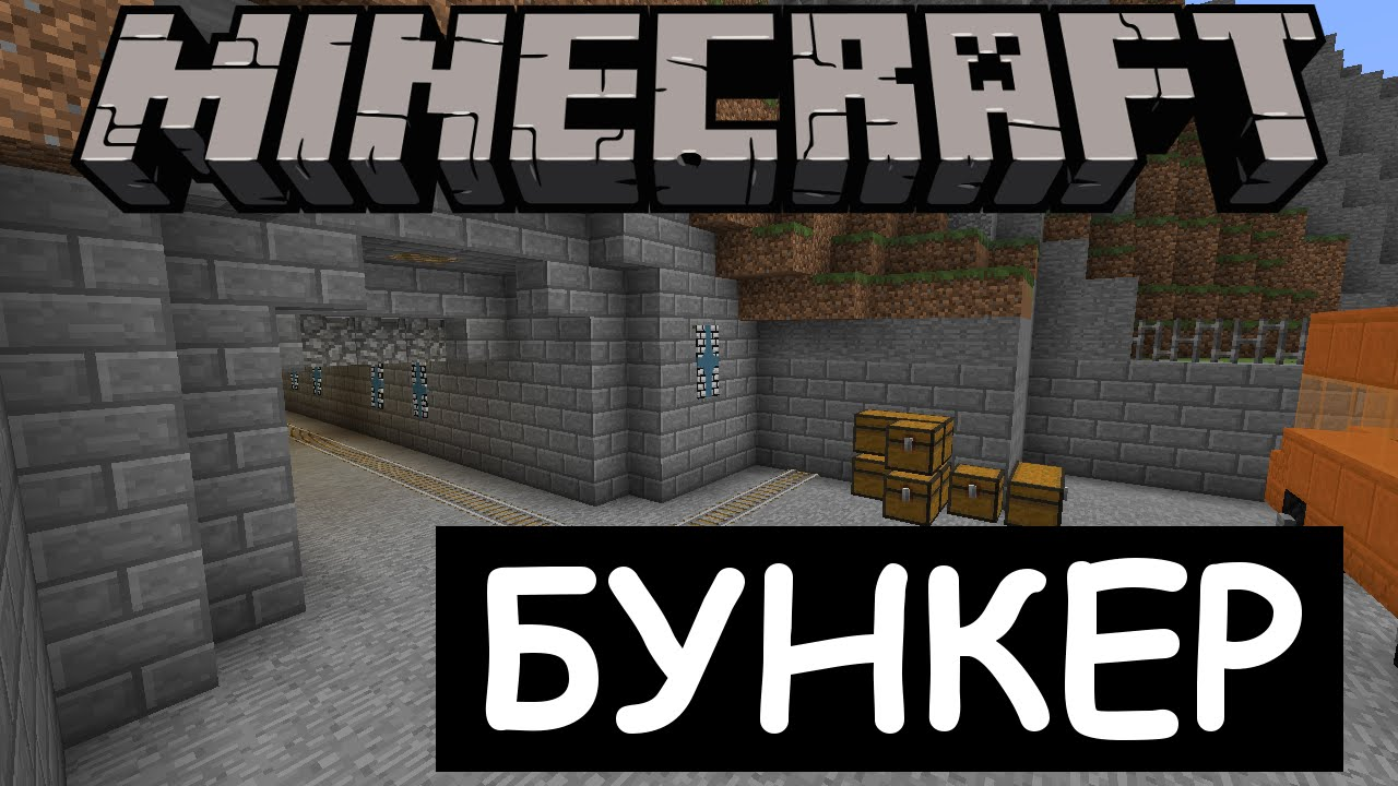 Скачать the bunker для minecraft.