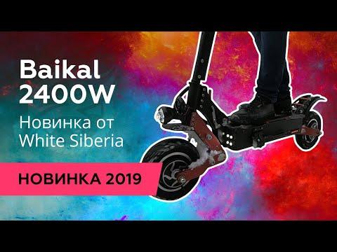 Электросамокат WS Baikal 2400W