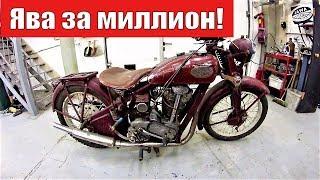 Ява за миллион! Ретро мотоцикл Jawa 350 OHV 1946 года выпуска под реставрацию