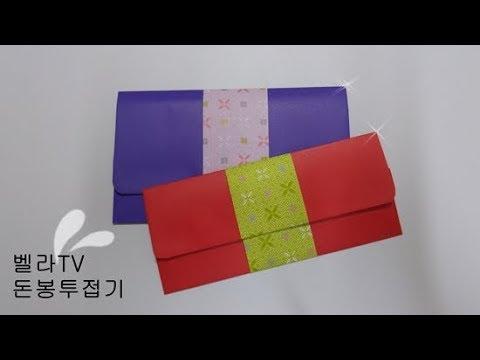 봉투접기 명절 용돈 봉투만들기 / 벨라TV