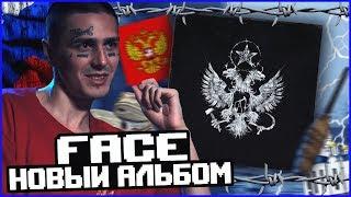 НОВЫЙ АЛЬБОМ FACE ШЕДЕВР ИЛИ ПРОВАЛ