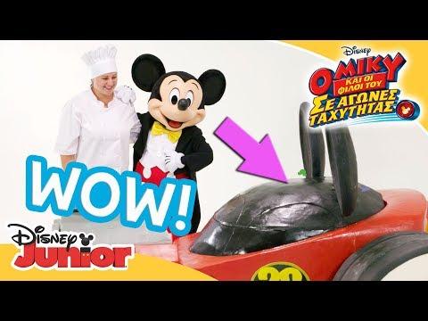 Η γιγαντιαία τούρτα έκπληξη του Mickey! | Disney Junior Greece