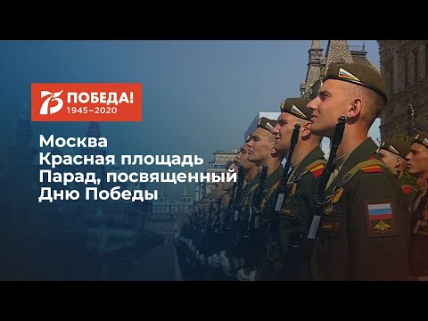 Военный Парад. 75