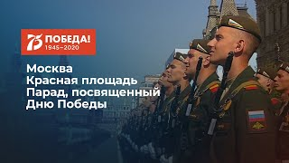 Военный Парад. 75 лет Великой Победы. 24 июня 2020 года.