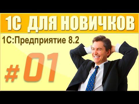 """1 урок курса """"1С Предприятие 8.2 для начинающих""""."""