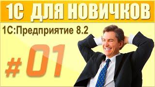 видео самоучитель 1с предприятие 8