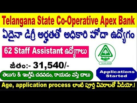 TSCAB release 62 Staff Assistant posts degree based posts Released for all aspirants By SRINIVASMech