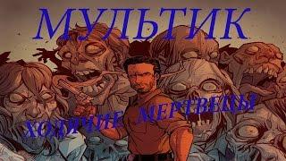Ходячие мертвецы мультфильм анимация русский трейлер на Walking Zombie смотреть мультик про зомби.