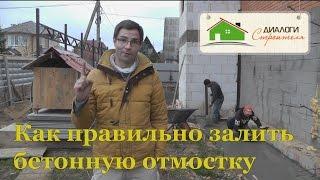 Как правильно залить бетонную отмостку(http://adset.biz/33923 Это видео будет интересно всем , кто сталкивался или столкнется в ближайшем будущем со строите..., 2015-12-18T18:18:09.000Z)
