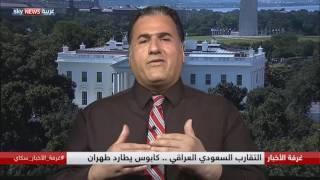 التقارب السعودي العراقي.. كابوس يطارد طهران