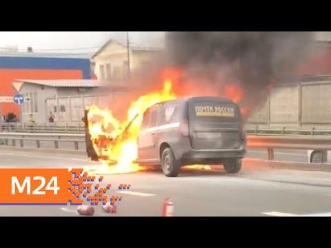 Автомобиль Почты России загорелся на Ярославском шоссе - Москва 24