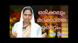 ഞാൻ നിന്നെ ഒരുനാളും മറക്കുകയില്ല .....Christian Message | Sis Suja | Episode 04 | Manna Television