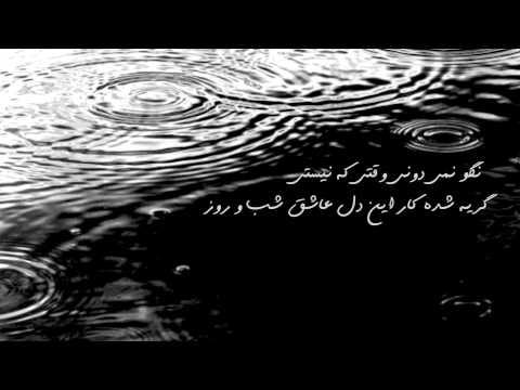 Nashkan Delamo - Mohsen Chavoshi