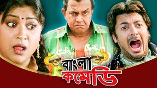 Mithun Chakrobortry most funny Video||U Cant Stop Laughing||#Bangla Comedy