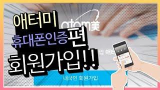 애터미 회원가입 (핸드폰인증)