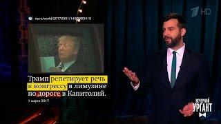 Вечерний Ургант  Новости отИвана  (02 03 2017)