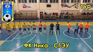 ФК Ника СГЭУ Суперлига г Самара мини футбол 21 11 20