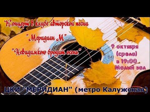 "Концерт ""Невидимкою бродит осень"" в клубе АП Меридиан М - 09. 10. 2019г."