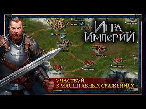 Игра Империй - Первый взгляд