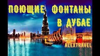 Обзор Поющие фонтаны в Дубае (Фонтан Дубай).  Вода как искусство - фонтаны Дубая