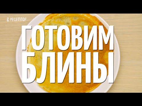 Как приготовить блины на Масленицу [ Рецепты от Рецептор ]