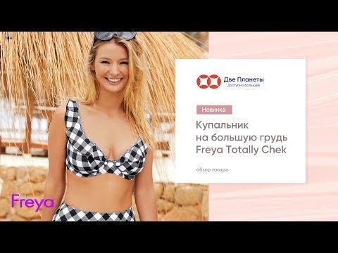 Модный раздельный купальник Freya купить в Москве и СПб
