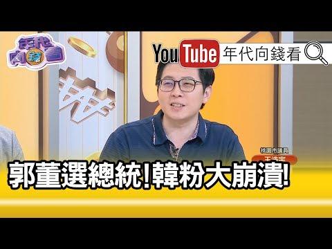 精彩片段》王浩宇:郭台銘參選讓台灣在英文媒體國際媒體的聲量突然爆漲!【年代向錢看】190418