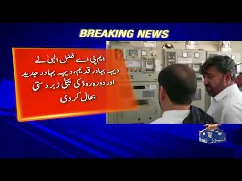 Peshawar: PTI Rukn-e-Assembly Fazal Elahi Phir Grid Station Main Ghus Gaye!