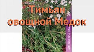 Тимьян овощной Медок (medok Medok) 🌿 овощной тимьян Медок обзор: как сажать, семена тимьяна Медок