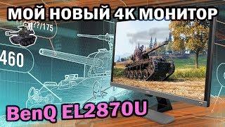 игровой 4K UHD монитор BenQ EL2870U  Обзор от Глеборга
